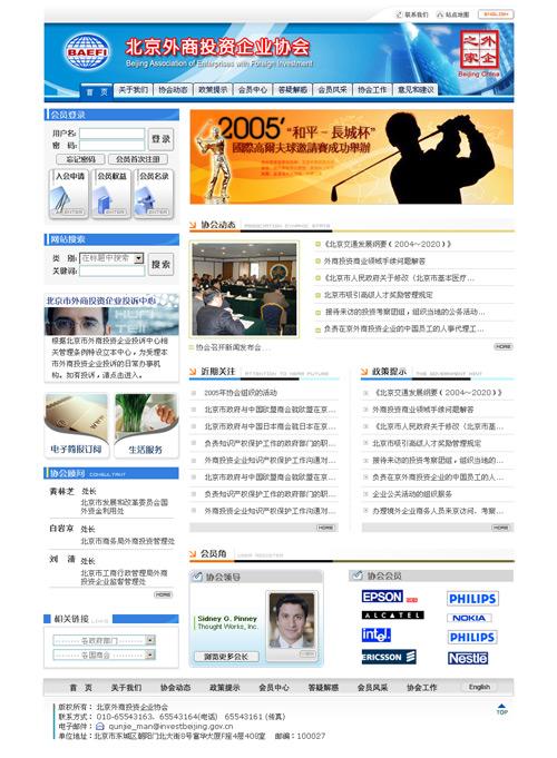 北京外商企业投资协会 _网站建设 网页设计